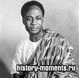 Нкрума, Кваме (1909-1972)