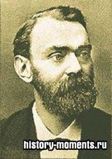 Нобель, Альфред (1833-1896)
