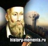 Нострадамус (1503-1566)