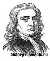 Ньютон, Исаак (1642-1727)