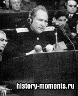 Нюрнбергский судебный процесс (1945-1946)