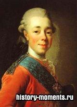 Павел I (1754-1801)