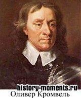 Оливер Кромвель (1599-1658)