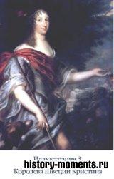 Шведская королева - Кристина (1626-1689)