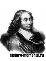 Паскаль, Блез (1623—1662)