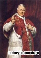 Пий IX (1792-1878)