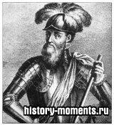 Писарро, Франсиско (ок. 1475-1541)