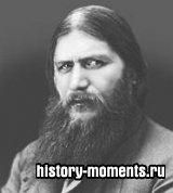 Распутин, Григорий Ефимович (настоящая фамилия Новых) (ок. 1865—1916)