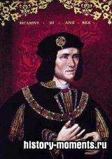 Ричард III (1452—1485)