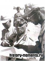 Тактический талант Роммеля вызывал восхищен! даже у его противников во Франции и Северной Африке, где он получил прозвище Лис пустыни.