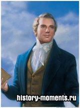 Смит, Джозеф (1805-1844)