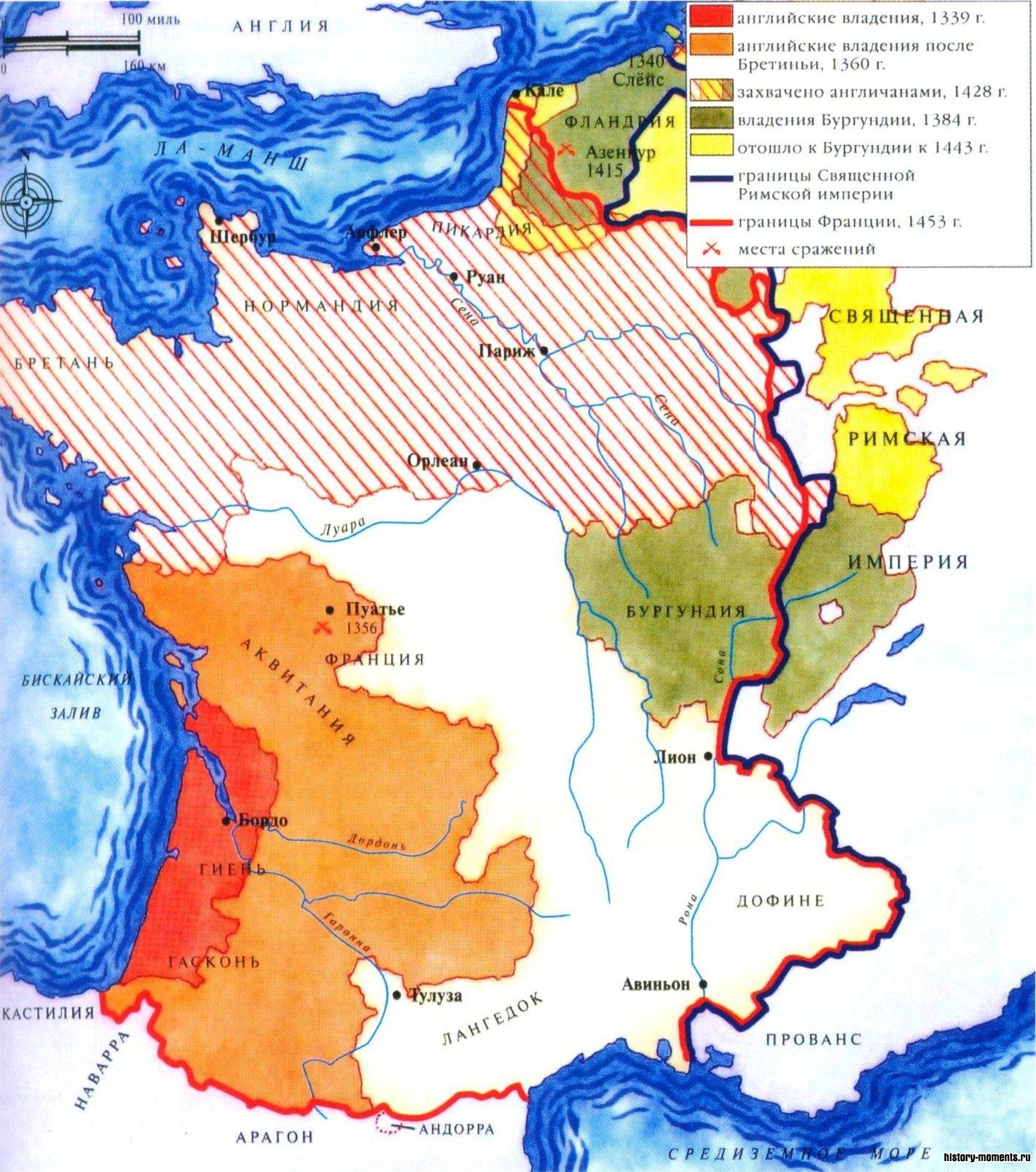 В Столетней войне Франция отстояла свою независимость от Англии. Поворотным пунктом стала победа Жанны д'Арк под Орлеаном в 1429 г., однако бои продолжались до 1453 г.