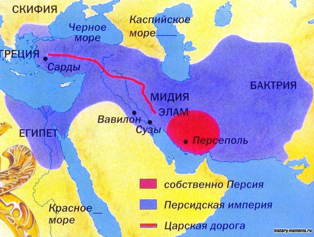 Персидская империя в эпоху наивысшего могущества.