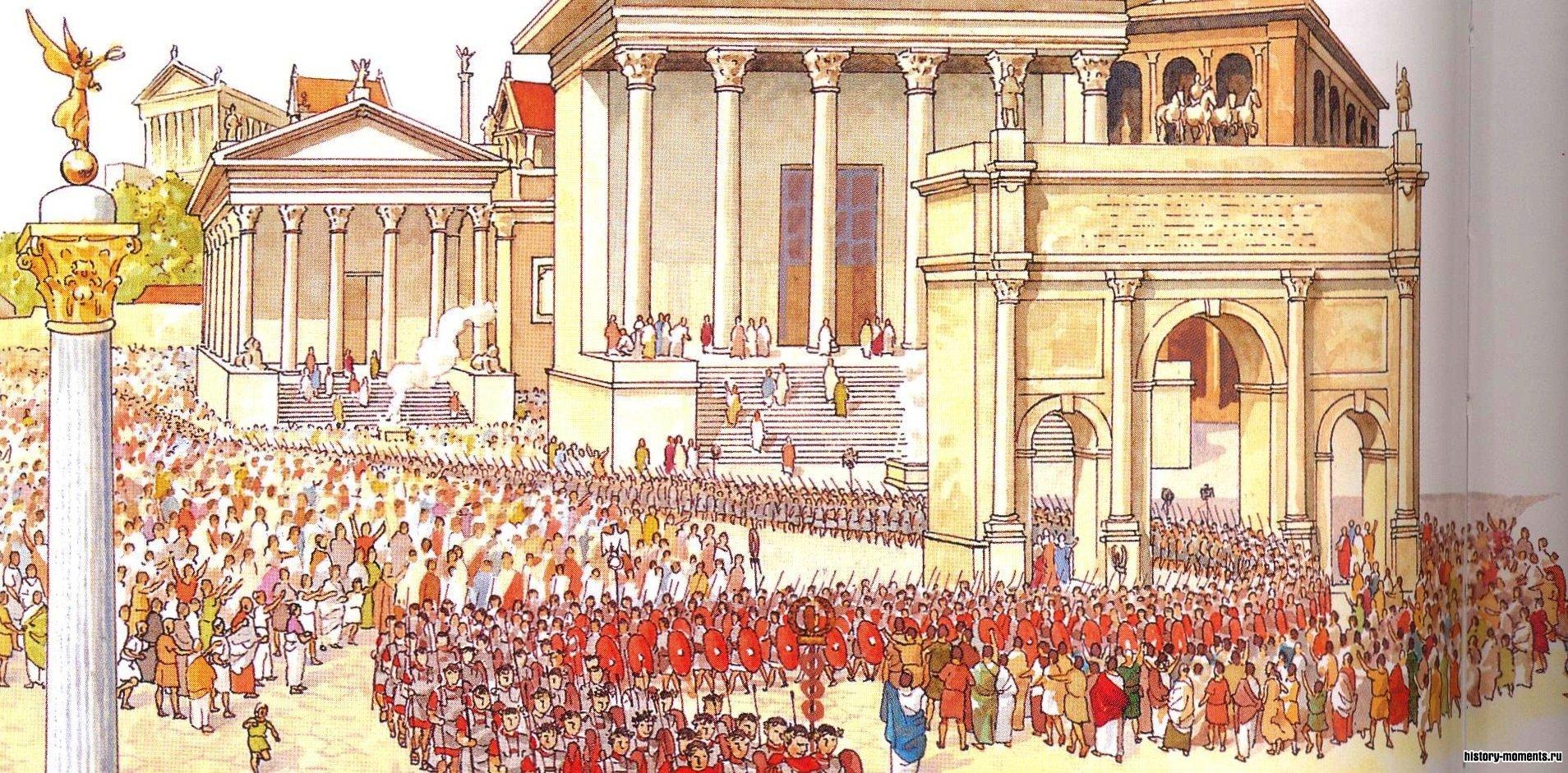 Великим римским полководцам предоставлялся триумф - торжественный въезд в столицу в ознаменование их побед.