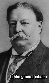 Тафт, Уильям Хоуард (1857-1930)