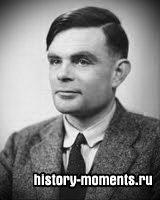 Тюринг, Алан (1912-1954)