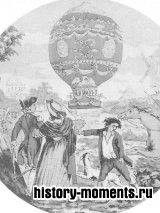 Братья Монгольфье первыми поднялись на воздушном шаре (своей конструкции)