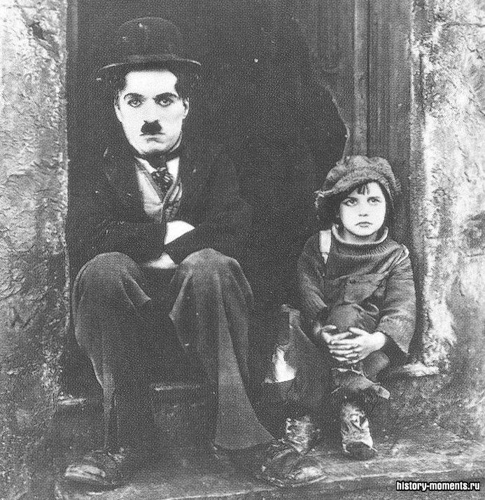 Чарли Чаплин и юная звезда Джеки Куген в фильме «Малыш», 1921 г.