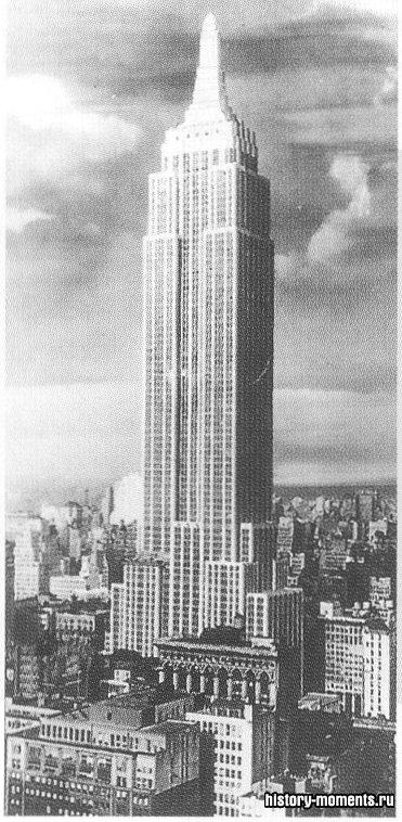 Эмпайр-стейт-билдинг в 1931 г. был самым высоким в мире небоскребом.