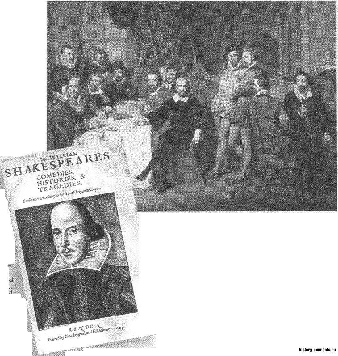 Шекспир беседует с друзьями (картина XX в.). Портрет великого драматурга на первом издании его пьес (1623), вероятно, ближе всего к оригиналу.