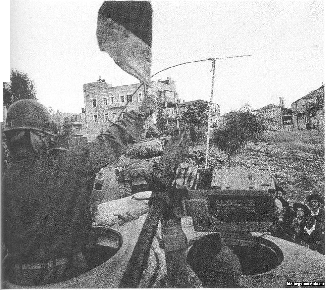 «Шестидневная война». Израильские войска вступают в июне 1967 г. в восточную часть Иерусалима — древней столицы иудеев.