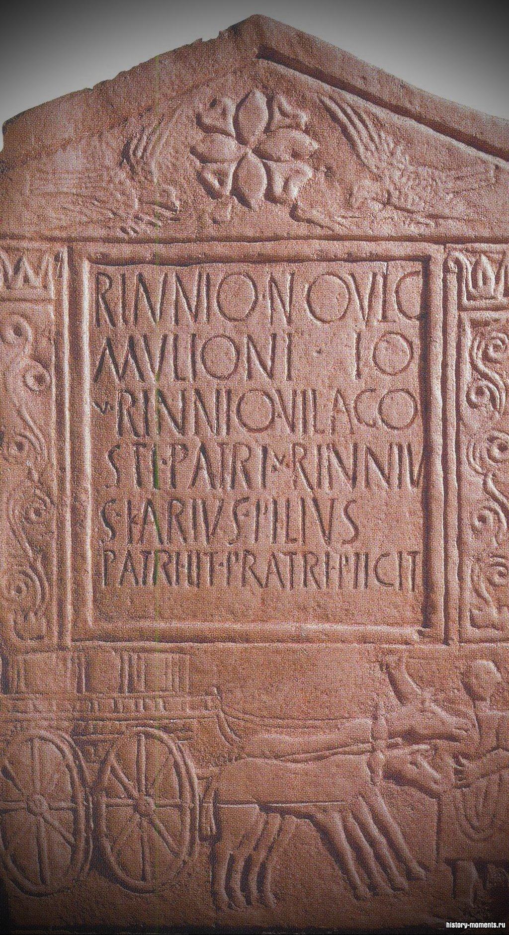 Латинские надписи начертаны на фасадах римских зданий, памятниках и гробницах. Вот надпись на могильном камне: «Риннию Новицию, погонщику мулов».