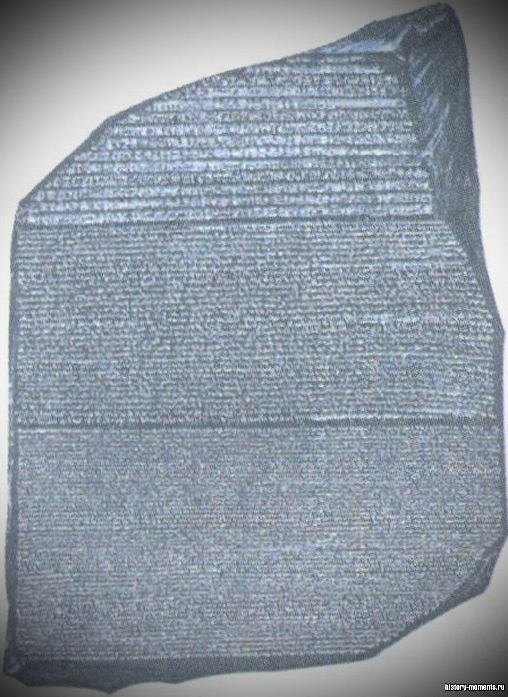 Розеттский камень помог историкам прочитать египетские иероглифы. Текст на нем был записан иероглифами, греческим и коптским (создан в Египте) алфавитами.