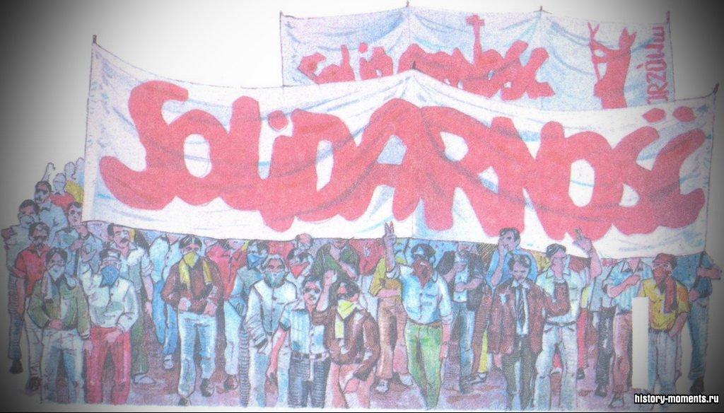 «Солидарность» стала символом оппозиции тоталитарному режиму и победы прогрессивных сил.