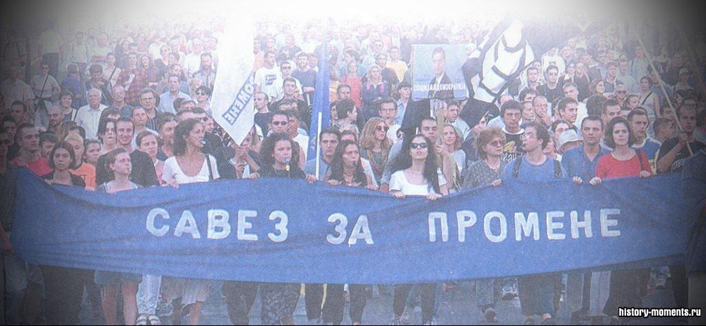 Массовые протесты в Белграде в сентябре 2000 г. привели к свержению бывшего главы Сербии Слободана Милошевича