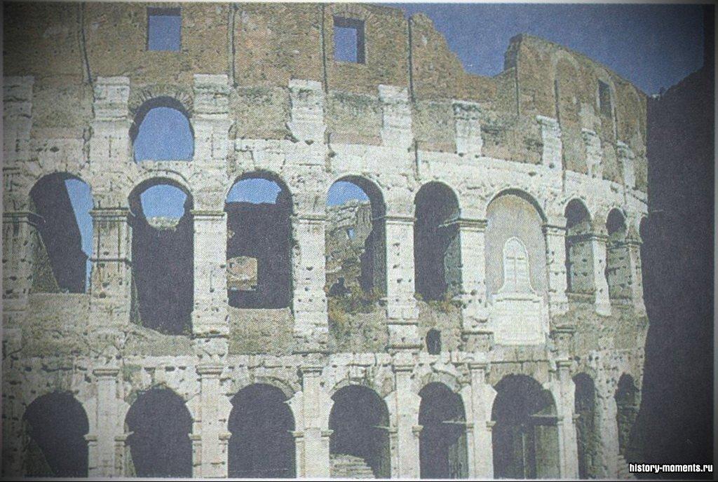 В Колизее, построенном более 2000 лет назад в Риме (Италия), проходили бои гладиаторов друг с другом или с хищными животными. Колизей вмещал более 50 ООО зрителей.