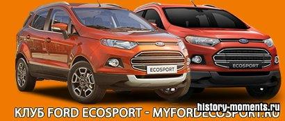 Поклонники автомобиля ford ecosport, согут ознакомиться с тематическим форумом, которые даст ответы на большинство вопросов по поводу автомобиля