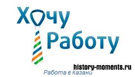 Самые свежие вакансии в Казани собраны в одном месте. Не упустите свою возможность ознакомиться со свежими предложениями по трудоустройству.