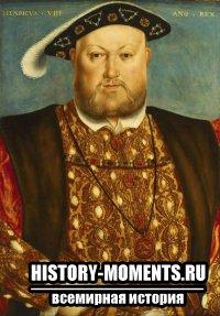 Генрих VIII (1491-1547)