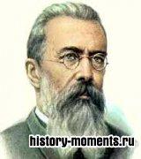 Римский-Корсаков, Николай Андреевич (1844—1908)