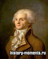 Робеспьер, Максимильен (1758— 1794)