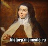Тереза Авильская (1515-1582)