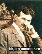 Тесла, Никола (1856-1943)
