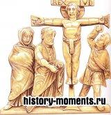 Распятие Христа из слоновой кости. Такой мучительной казни римляне подвергли множество людей.