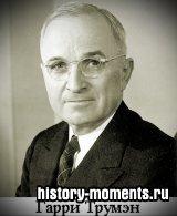 Трумэн, Гарри (1884-1972) 33-й президент США
