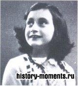 Анна Франк, два года прятавшаяся от нацистов в Амстердаме, умерла в концлагере Бельзен, но память о девочке сохранил дневник, переведенный на многие языки мира.