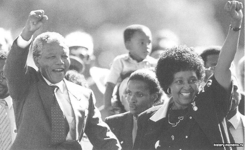Конец апартеида и 28-летнего заключения Манделы.