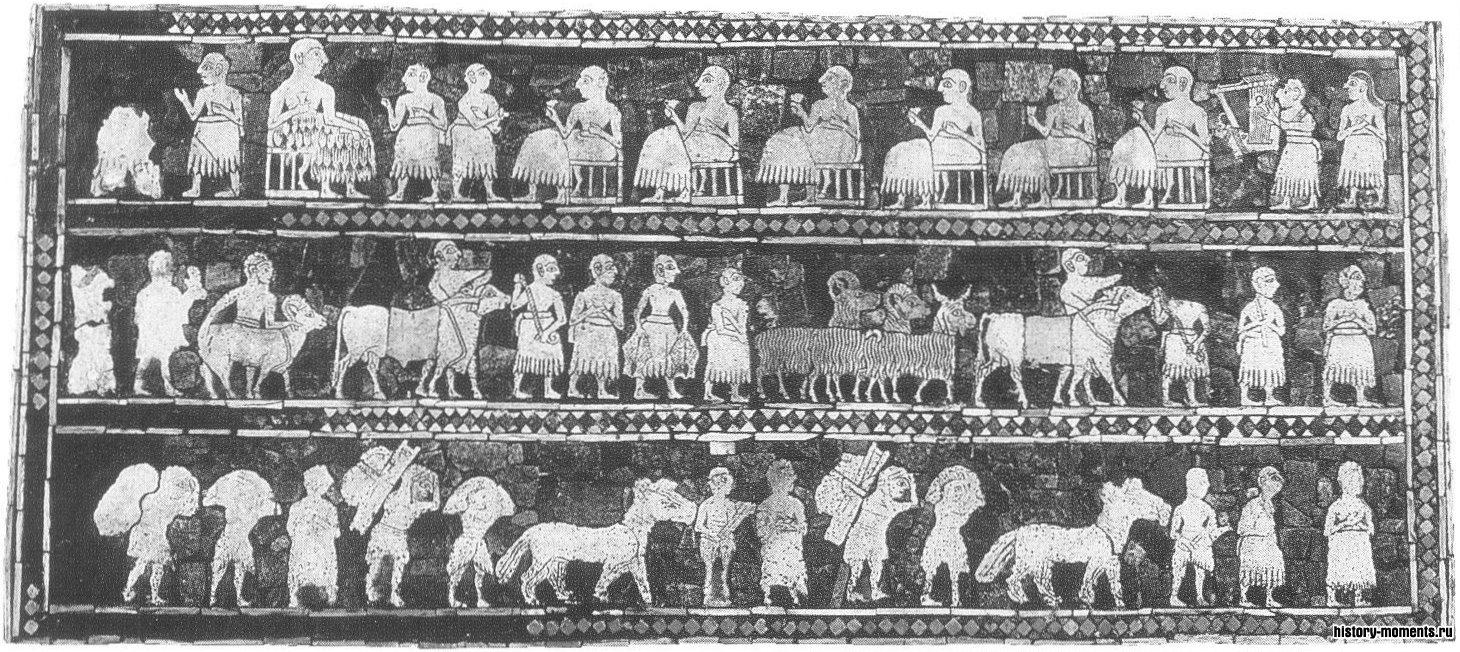 Мозаика раннединастического периода (ок. 2750 до н.э.) изображает «мирную сторону» царского штандарта из шумерского города Ур. На другой его стороне представлены кровавые сцены.