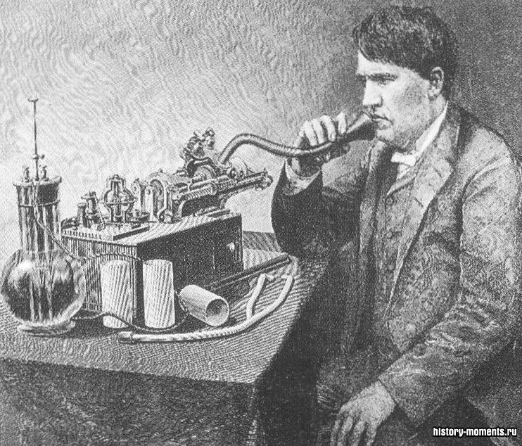 Томас Эдисон, изображенный здесь рядом со своим усовершенствованным фонографом, говорил, что гений — это «один процент вдохновения и девяносто девять процентов пота».