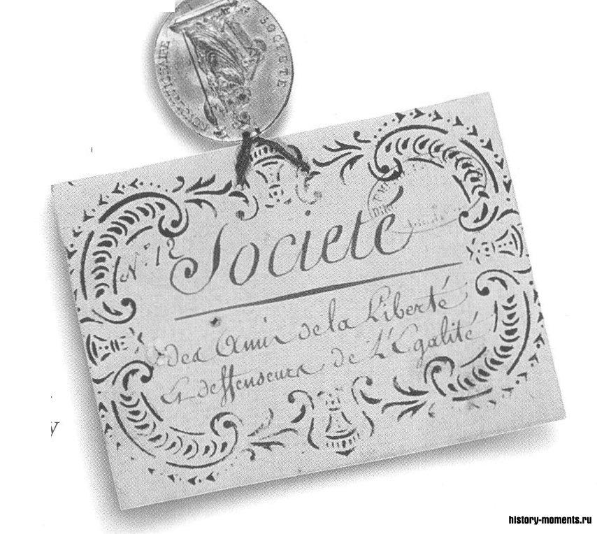 В XVIII в. Якобинский клуб выпускал такие членские билеты для «Друзей свободы и защитников равенства».