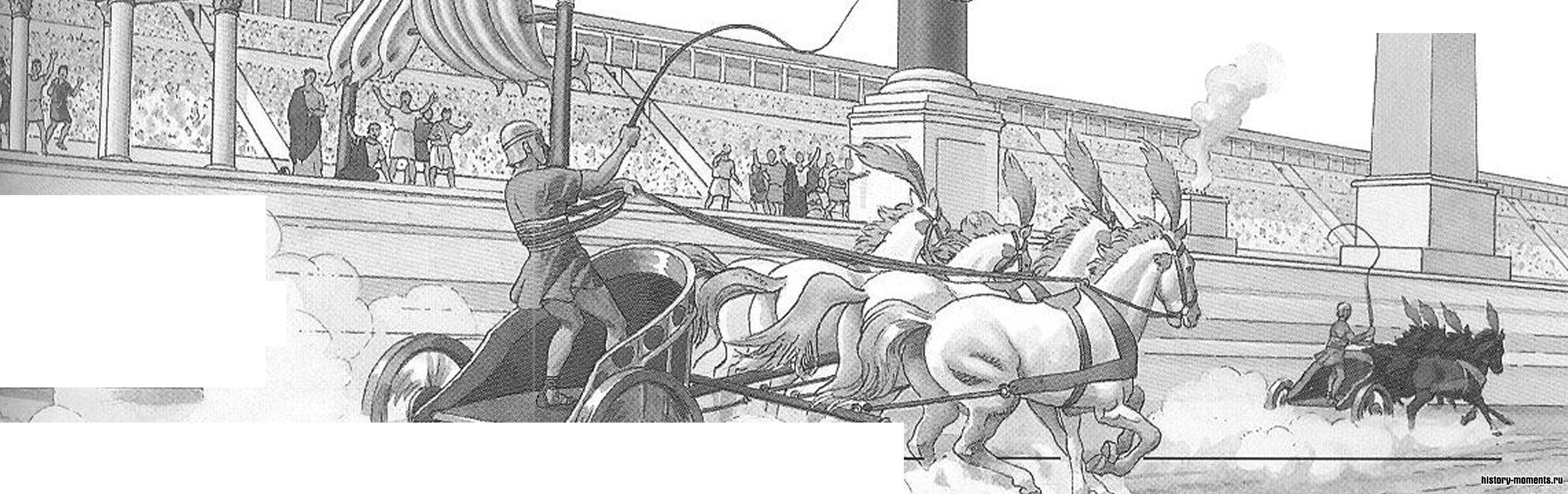 На рисунке изображены колесницы, огибающие мету во время заезда на арене Большого цирка.