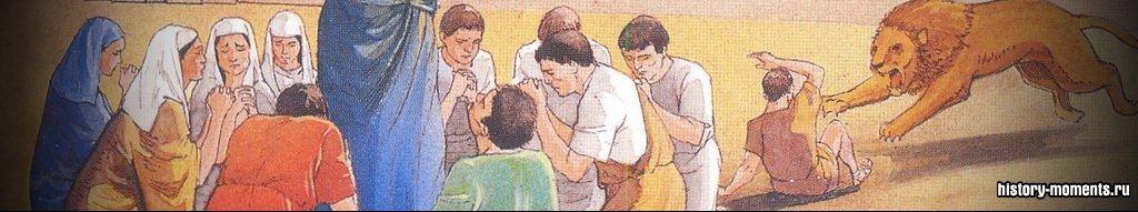 На рисунке изображены христиане, брошенные на арену на растерзание диким зверям. Перед тем как выпускать на арену, зверей не кормили, чтобы они были голодными и свирепыми. Христиане мужественно встречали смерть: они пели гимны и молились.