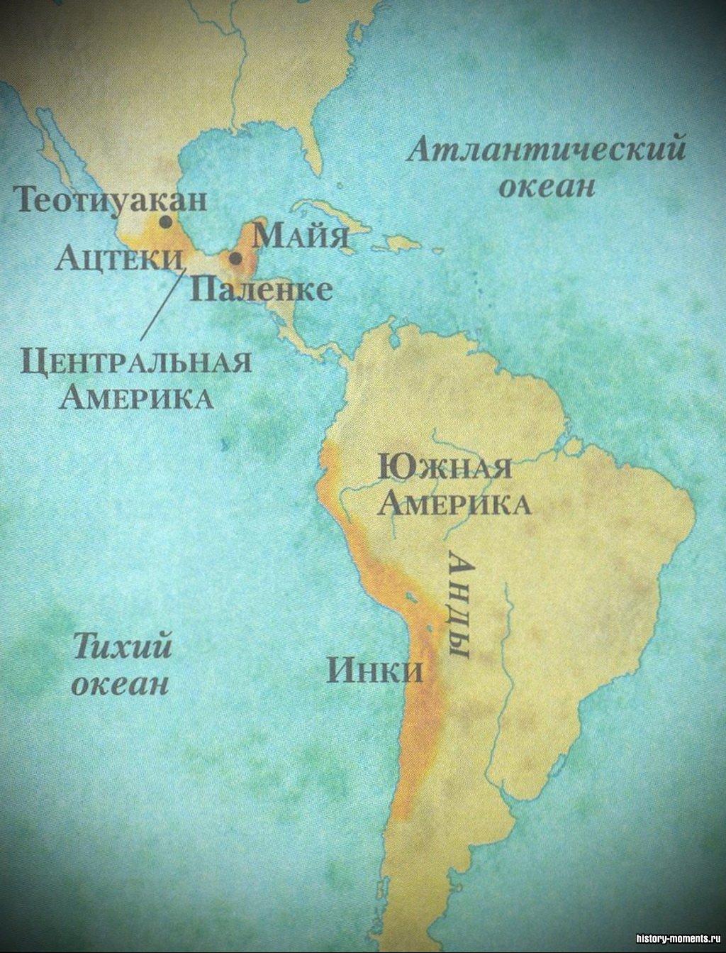 Границы величайших цивилизаций в Центральной Америке (майя и ацтеков) и в Южной Америке (инков).