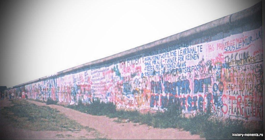 Берлинская стена, символ противостояния двух политических систем, была разрушена в 1989 г., после отставки правительства Восточной Германии. А год спустя произошло объединение Германии.