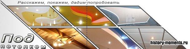 Выбирая зеркальные панели на потолок, обратите свое внимание на интернет-предложения. Отличные работы по приемлемой цене. Посмотреть фотографии, описание и ознакомиться с ценами можно на сайте.
