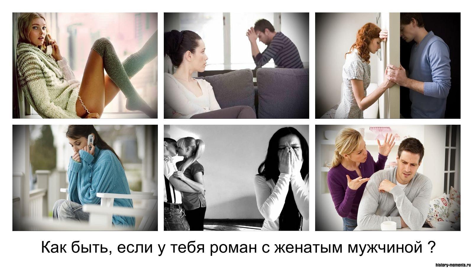 Отношения с любовником если ты замужем